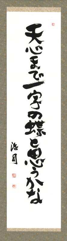 yasui_jiku_023