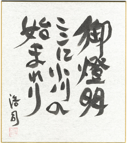 yasui_sikishi_004