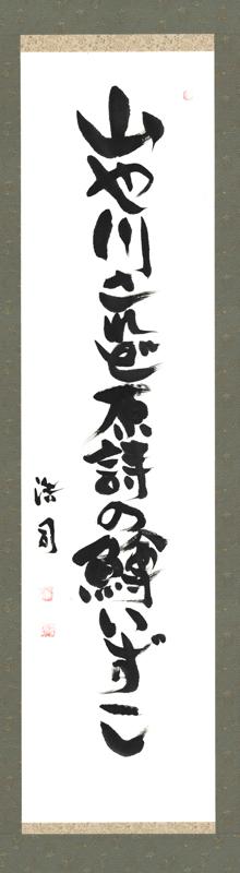 yasui_jiku_025