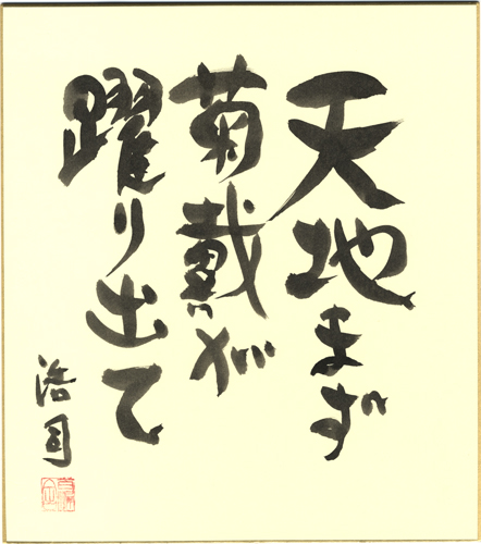 yasui_sikishi_027