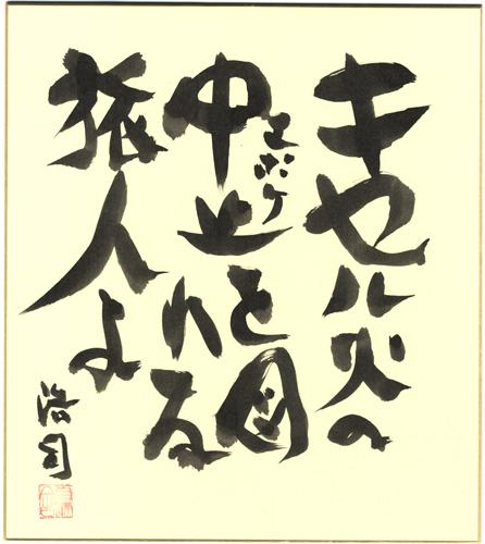 yasui_sikishi_002