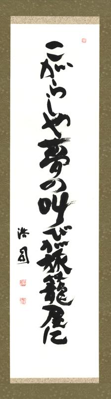 yasui_jiku_028