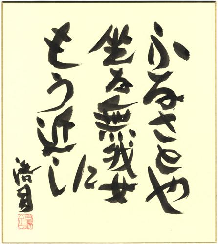 yasui_sikishi_009