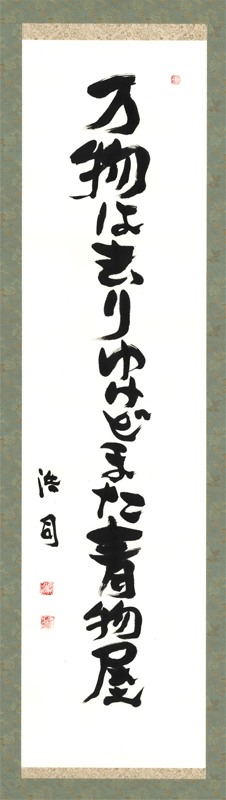 yasui_jiku_029