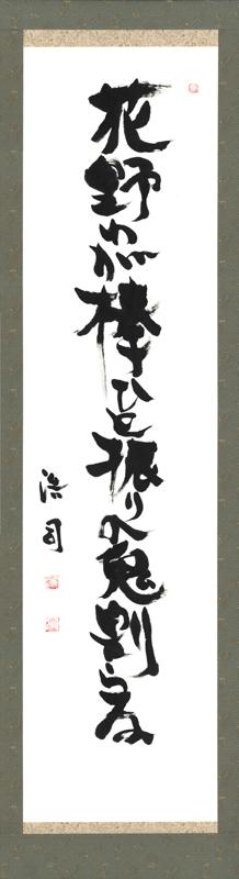 yasui_jiku_001