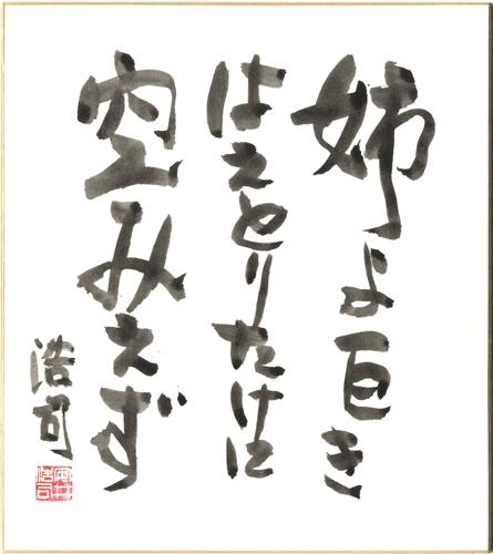 N002_yasui_kyusaku_bokusyo