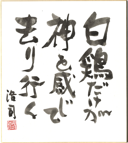 N005_yasui_kyusaku_bokusyo
