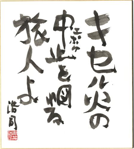 N006_yasui_kyusaku_bokusyo