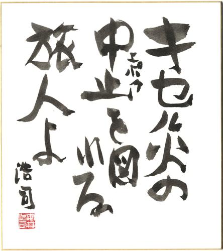 N007_yasui_kyusaku_bokusyo