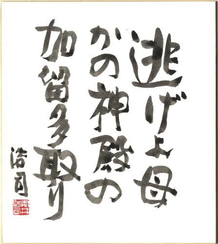 N008_yasui_kyusaku_bokusyo