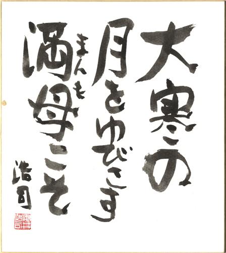 N010_yasui_kyusaku_bokusyo