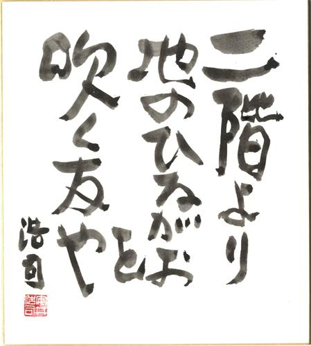 N014_yasui_kyusaku_bokusyo
