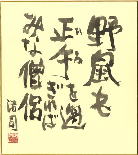 N017_yasui_kyusaku_bokusyo