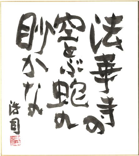 N022_yasui_kyusaku_bokusyo