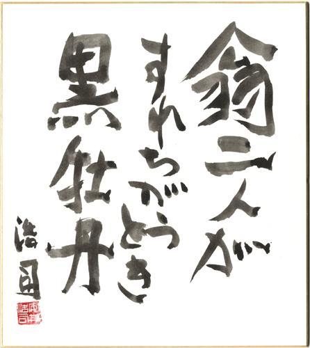 N025_yasui_kyusaku_bokusyo