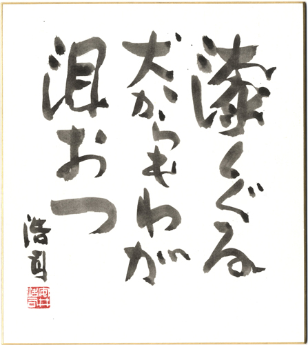 N026_yasui_kyusaku_bokusyo