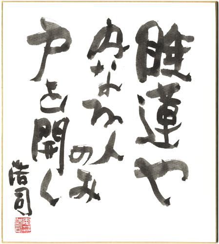 N027_yasui_kyusaku_bokusyo