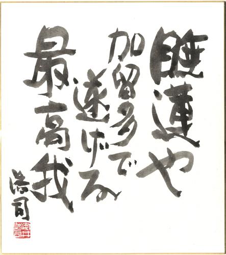 N028_yasui_kyusaku_bokusyo