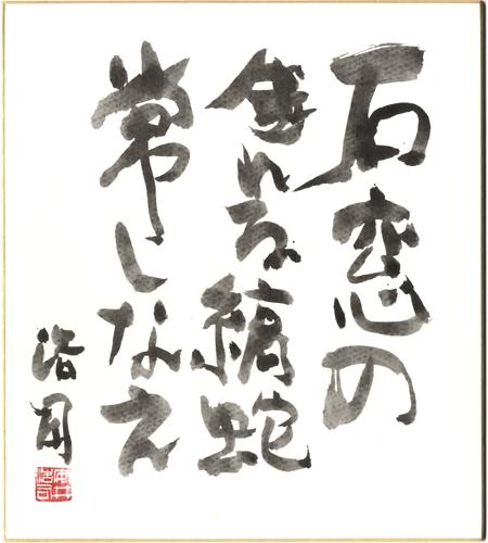 N031_yasui_kyusaku_bokusyo