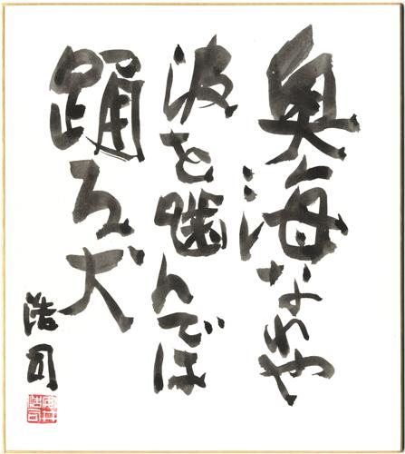 N034_yasui_kyusaku_bokusyo