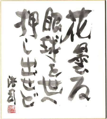 N035_yasui_kyusaku_bokusyo