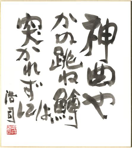 N039_yasui_kyusaku_bokusyo