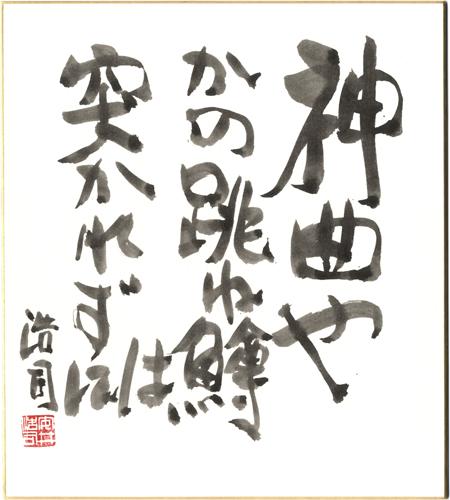 N040_yasui_kyusaku_bokusyo