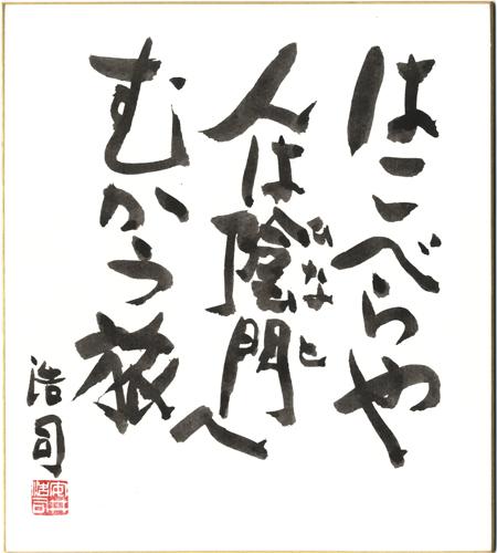 N042_yasui_kyusaku_bokusyo