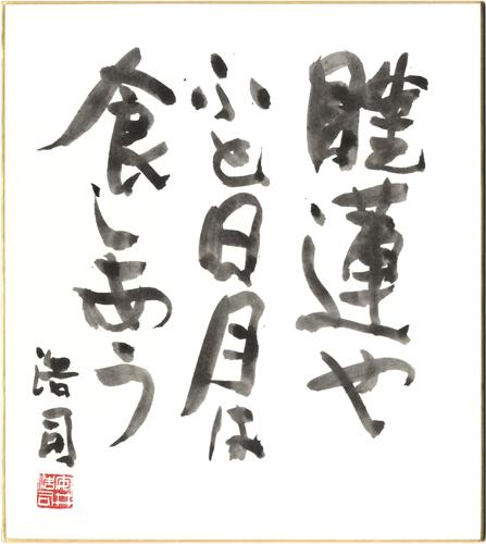 N044_yasui_kyusaku_bokusyo