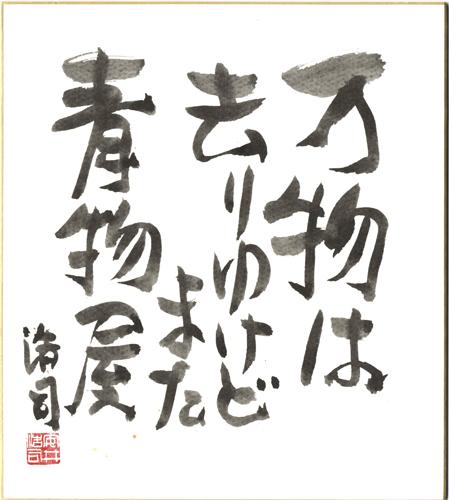 N046_yasui_kyusaku_bokusyo