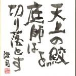 N048_yasui_kyusaku_bokusyo