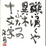 N050_yasui_kyusaku_bokusyo